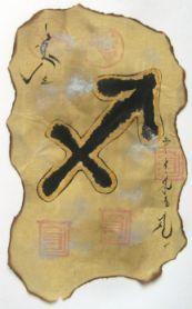 sagittarius glyph arrow